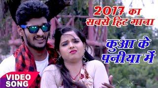 Kuaa Ke Paniya Me - Mang Me Senura Bharab - Sudhir Sharma - Bhojpuri Hit Songs 2017 new