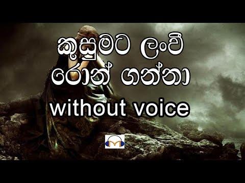 kusumata lan wee Karaoke (without voice) කුසුමට ලංවී රොන් ගන්නා