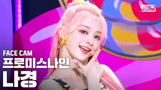 [페이스캠4K] 프로미스나인 이나경 'FUN!' (fromis_9 LEE NA GYUNG FaceCam) @SBS Inkigayo_2019.6.9