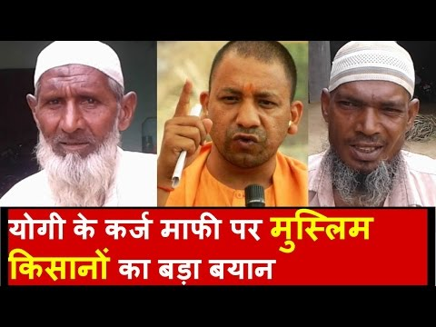 किसानों के कर्ज माफी पर मुस्लिम किसानों का बयान बोले योगी जैसा कोई नही | Headlines India