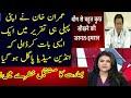 Indian Media Reaction Imran Khan First Speech on Kashmir and India Pakistan Relations