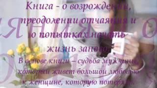 Эльчин Сафарли - Когда я без тебя...