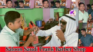 Saloon Saudi prank funny 2018 Hindi Arabi Urdu Kuch to Hai