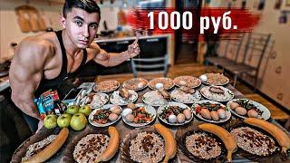 КАК НАКАЧАТЬСЯ ЗА 1000 РУБЛЕЙ В НЕДЕЛЮ !?? (МОЙ РАЦИОН НА МАССУ)