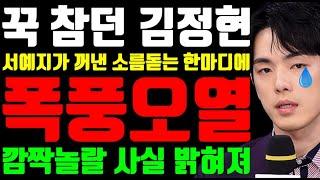 꾹 참던 김정현 &qu…