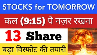 कल 9:15 पे नज़र रखना 🎯 SHARE MARKET LATEST NEWS TODAY • STOCK MARKET  FOR BEGINNERS INDIA • IRCTC