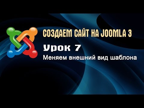 Урок 7. Меняем внешний вид шаблона Joomla