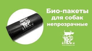 Купить Пакеты по уборке за собакой повышенной прочности