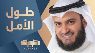 طول الأمل مشاري راشد العفاسي (ألبوم قلبي محمد ﷺ)- Mishari Rashid Alafasy Tool Al-Amal