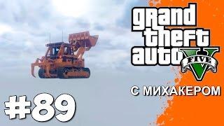 GTA 5 Online Смешные моменты #89 - Возвращение читера, Летающий бульдозер, Животные