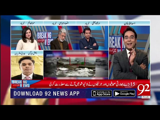 Pakistan global sponsor of terrorism : Amish Devgan | 23 February 2019 | 92NewsHD