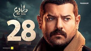 مسلسل طايع - الحلقة 28 الحلقة الثامنة والعشرون HD - عمرو يوسف | Taye3 - Episode 28 - Amr Youssef