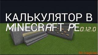 Калькулятор в Minecraft pe 0.12.0