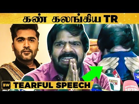 Simbu கல்யாணம் எப்போ? - TR Emotional Speech Full Video | TN