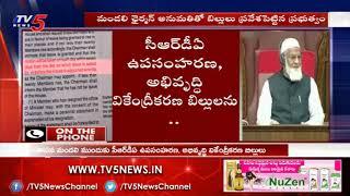 AP Decentralisation Bill Introduced In Legislative Council | TV5