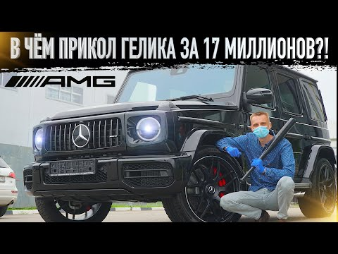 🔶Почему Новый Гелик АМГ стоит 17 МЛН? Mercedes-AMG G63! Гелендваген 2020