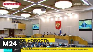 Путин выступит в Госдуме по поправкам в Конституцию РФ - Москва 24