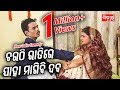 New Odia Comedy - ଚଉଠି ରାତିରେ ଯାହା ମାଗିବି ତମେ ଦବ - Chauthi Raatire Jaha Magibi Tame Daba