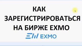 Биржа Exmo и как обменивать на ней криптовалюту crypto doge litecoin ethereum