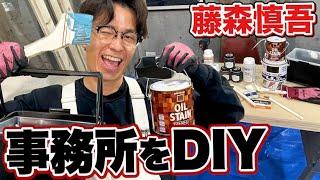 藤森慎吾の事務所DIY!壁の木にペンキ塗りました!