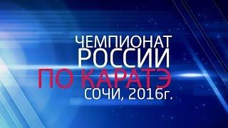 Чемпионат России 2016 (видео отчет)