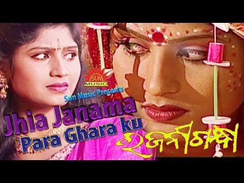 jhia janama para ghara ku||Sun Music||music-Saroj Nanda||Srikant Gautam Hits