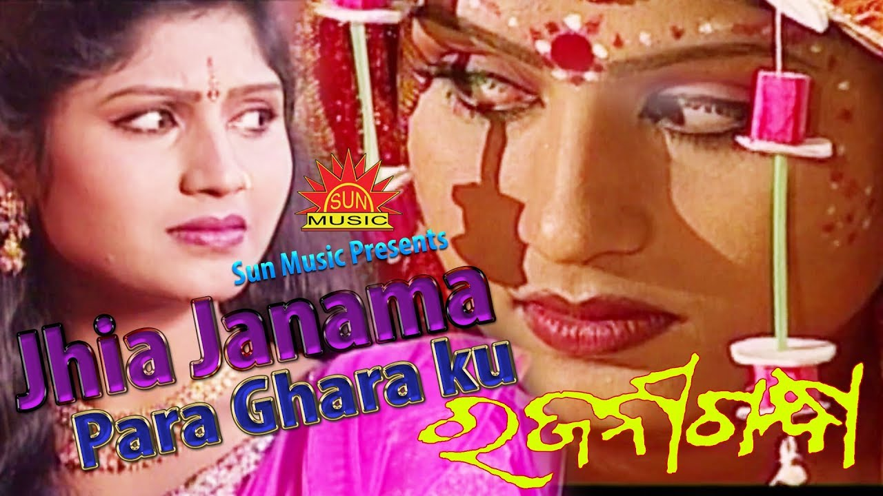 jhia janama para gharaku lo song