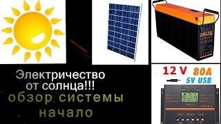 Солнечная электростанция своими руками НАЧАЛО