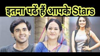 Yudkbh Actors Education Qualification।। Ashi Singh।।Randeep Rai ।। Swati