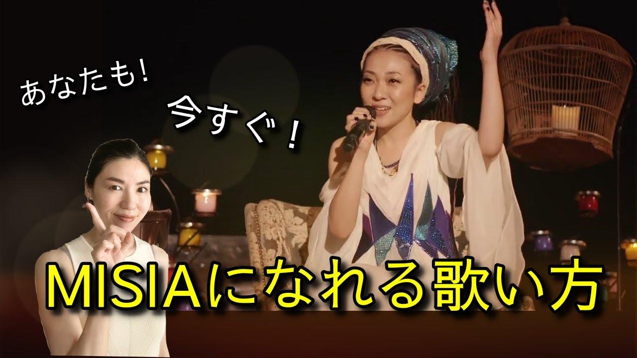 【歌い方講座/Everything /Misia/カラオケ】【カラオケ/】【歌が上手くなる歌唱ポイントシリーズ】