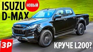 Новый Isuzu D-Max - самый дешевый пикап. После УАЗа и китайцев / Исудзу ДиМакс первый тест