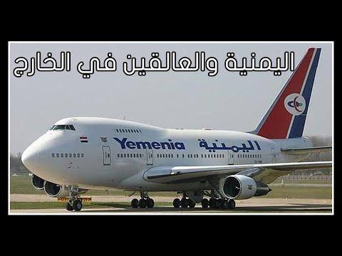 مدير منطقة عدن في طيران اليمنية يعلن جاهزية الخطط لنقل العالقين في الخارج والبدء الفعلي للإجلاء
