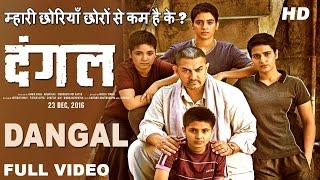 Dangal Full Hd Movie 2016 || How To Download Dangal Full Hd Movie Free And Latest Hindi Movies