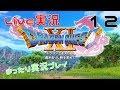 ドラゴンクエストXI Live実況#11 まったり配信