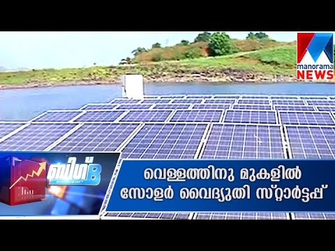Floating concrete solar panel at Banasura sagar dam | Manorama News | Big B