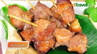 หมูปิ้งนมสด Grilled Skewered Milk Pork