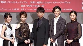 ミュージカル「モーツァルト!」の製作発表会見が行われ、山崎育三郎、...