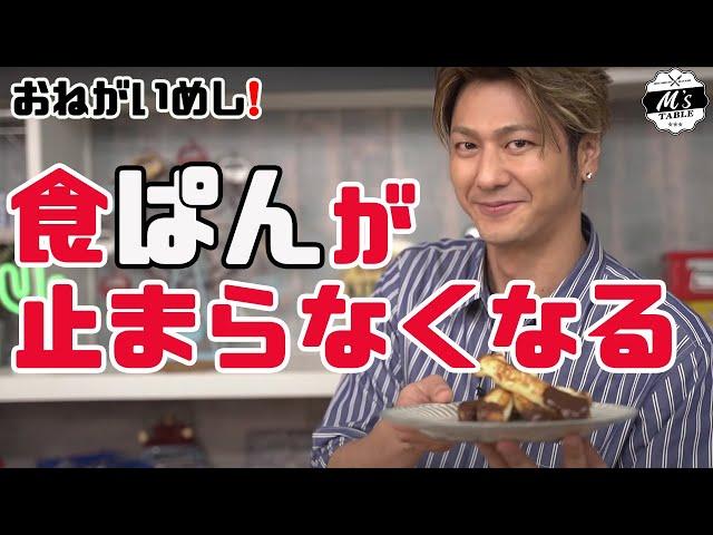 【手が止まらない】絶品チョコスティックパン【簡単メニュー】