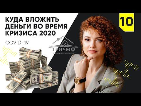 Куда вложить деньги во время кризиса 2020