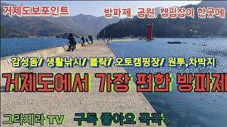 바다낚시  거제도보포인트21 방파제, 공원,캠핑장이 한…