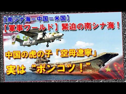 """南シナ海=中国=米国軍事ワールド緊迫の南シナ海 中国の虎の子空母遼寧実は""""ポンコツ"""" 米空母は空中レーダーで最強の座キープ"""