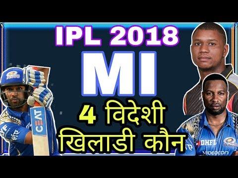IPL 2018: List Of 4 Overseas Players Mumbai Indians Will Play In IPL 2018   MI IPL 2018  