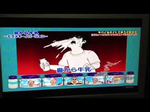 アホが見るブタのケツ〜ベスト〜/鼻から牛乳〜キッズバージョン〜