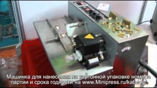 Машинка для печати на картоне срока годности www.Minipress.ru(Настольная машинка для нанесения на картонной упаковке номера партии и срока годности. Спецификации: 1)..., 2012-08-28T12:24:40.000Z)
