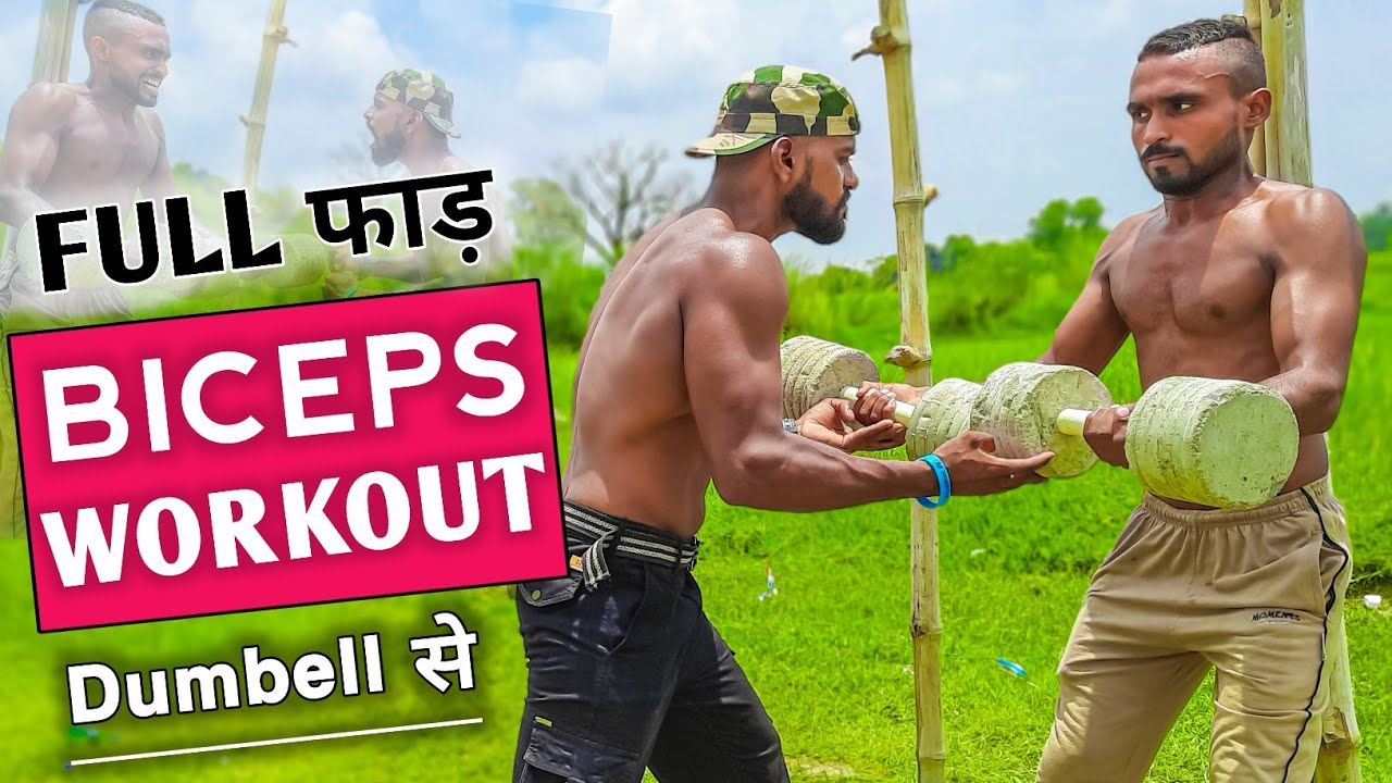 Full फाड़ BICEPS WORKOUT WITH DUMBBELLS | Biceps workout at home | Biceps exercise