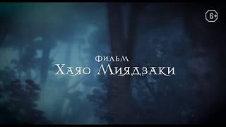 Принцесса Мононоке — Русский трейлер (2019).Новый и Старый трейлер.