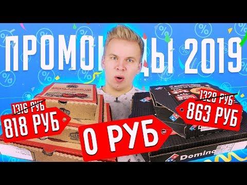 Как БЕСПЛАТНО получить пиццу / Секретный промокод 2019
