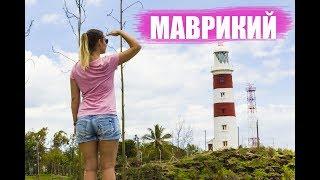 Секреты старого маяка | Маврикий. Африка