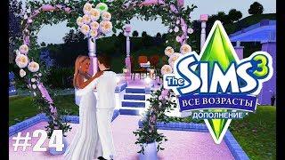 The Sims 3 Все возрасты #24 Свадьба