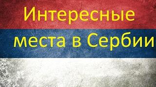 видео Что посмотреть в Сербии- Белграде. ОБЯЗАТЕЛЬНО ПОСЕТИТЕ ХРАМ СВЯТОГО САВВЫ В БЕЛГРАДЕ!!!